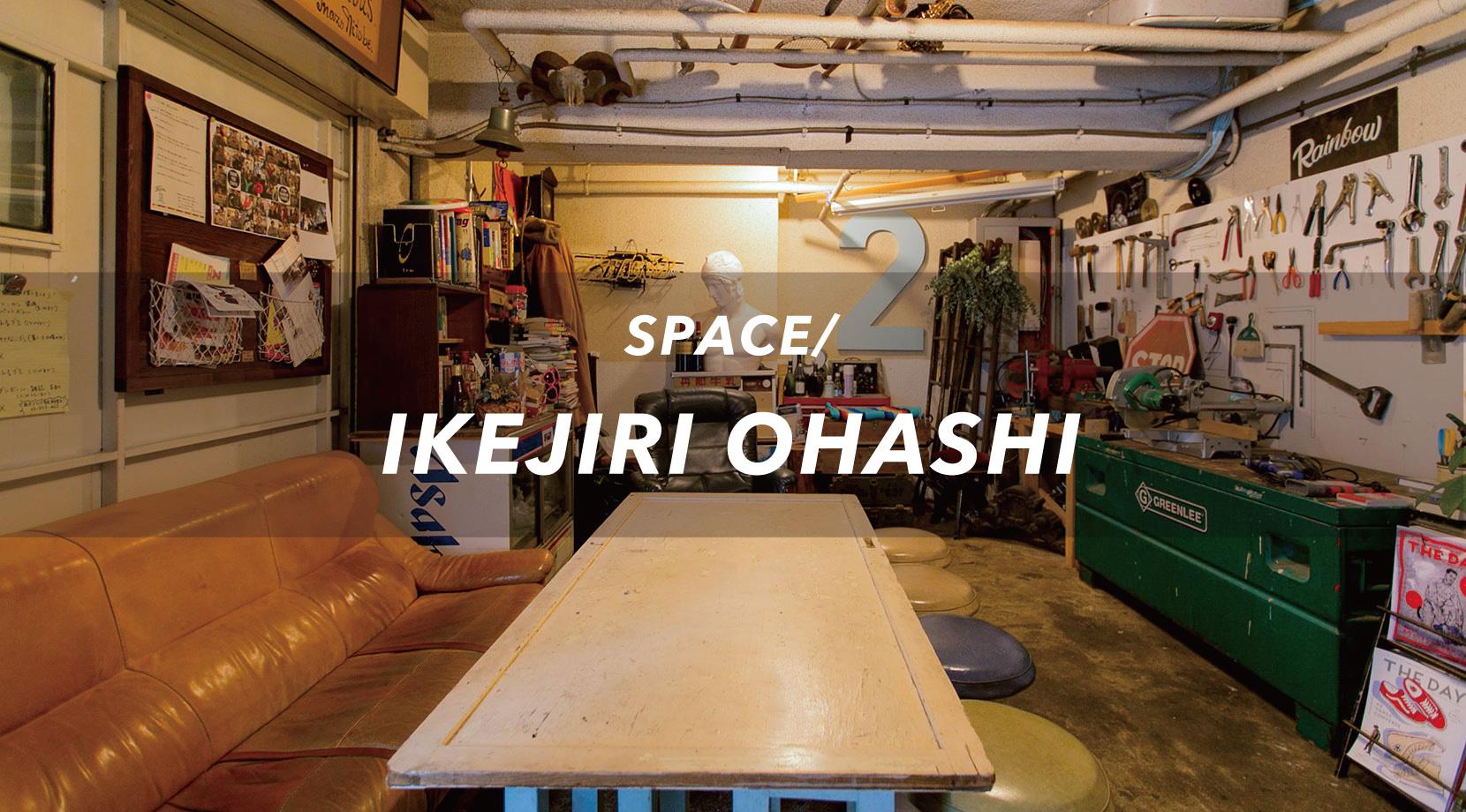 space_ikejiriohashi