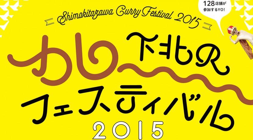 151001-curryfes2015-top