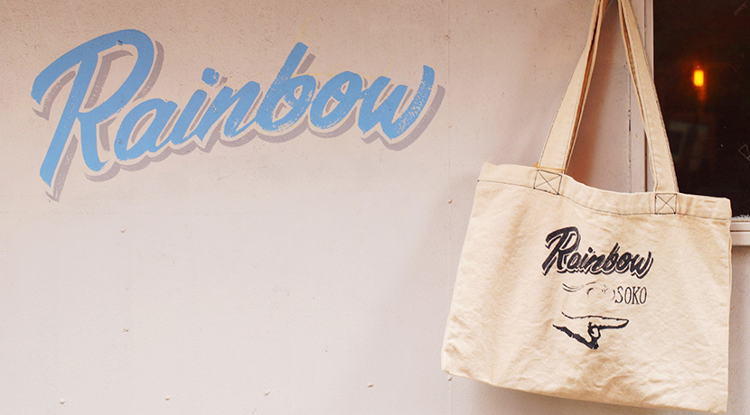 rainbow-news-017-top