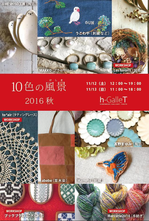 20161021_flyer