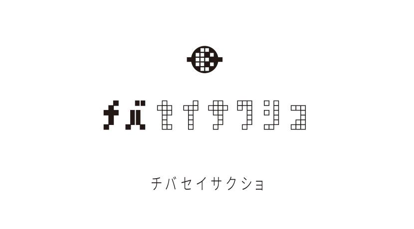 chibaseisakusho_logo__eye