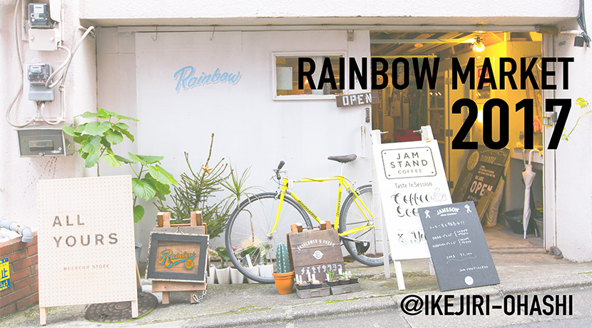rainbowmarket2017_eye