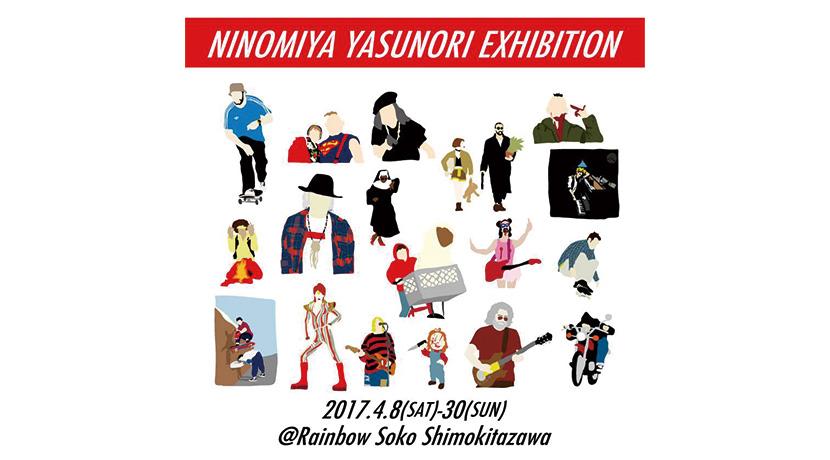 ninomiya_eye
