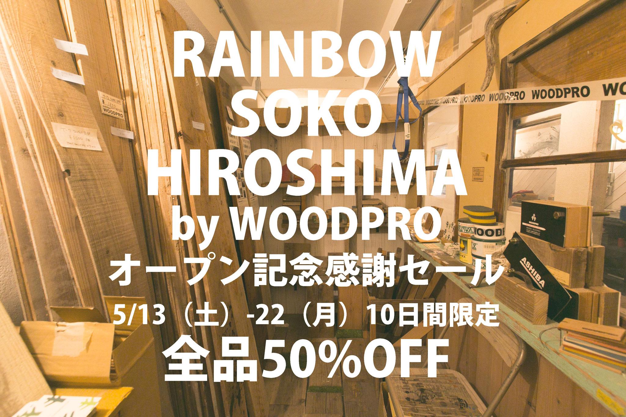 170512-rainbowsoko_sale