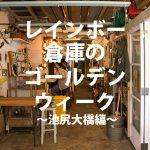 ikejiri_gw_eye