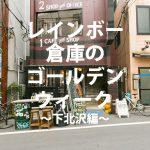 shimokita_gw_eye_01