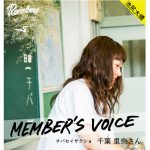membersvoice_ike_003_eye_04