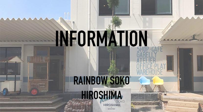 web_hiroshima_information