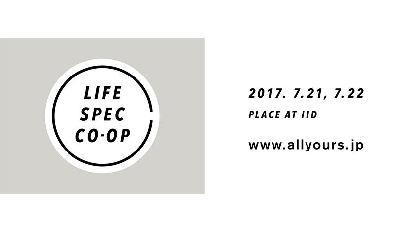 allyours_coop_eye