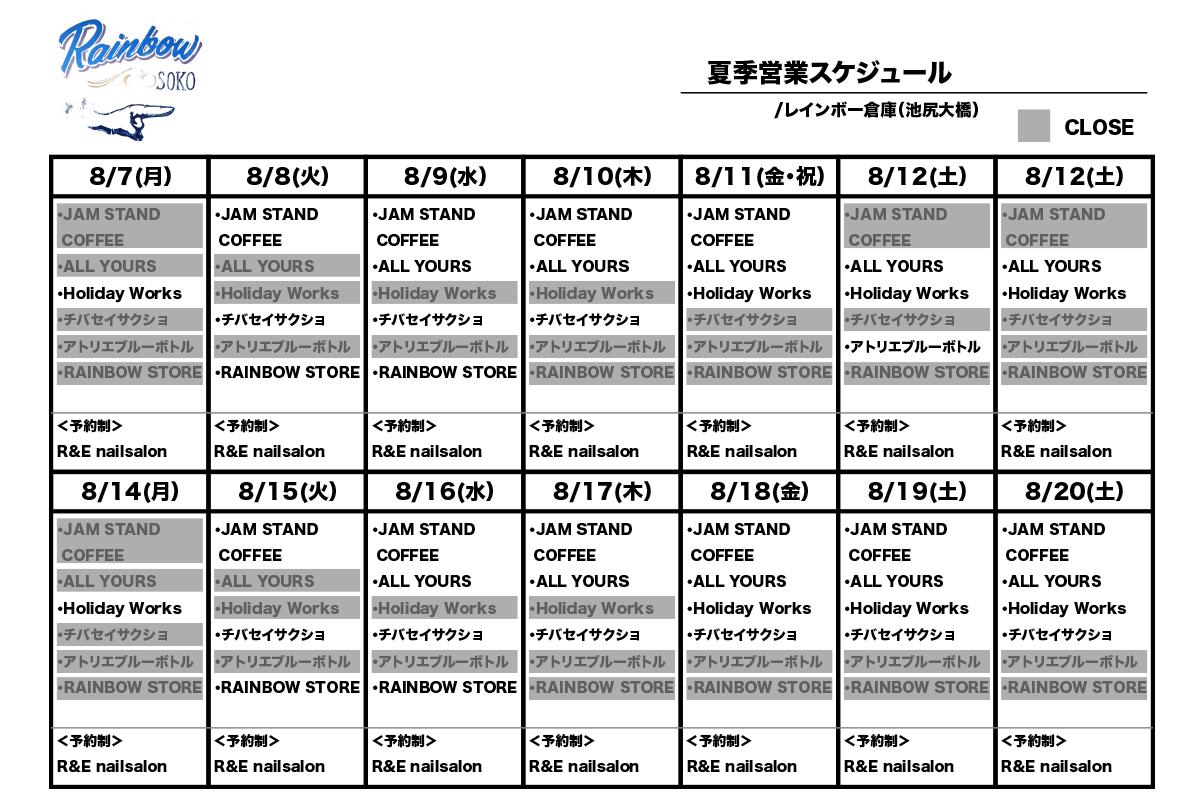 2017summer_ikejiriohashi