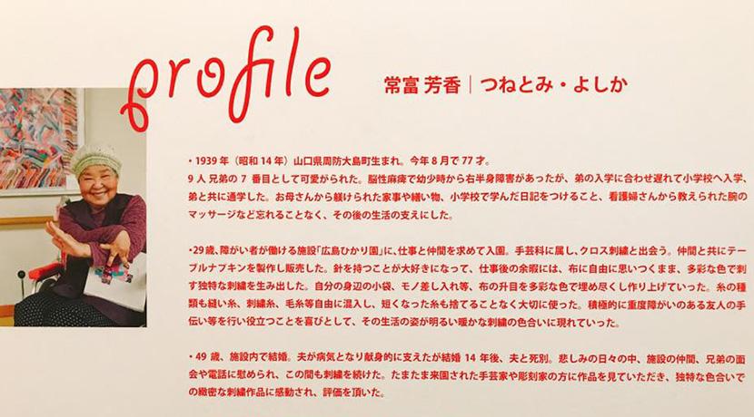 info_hiroshima_12_eye