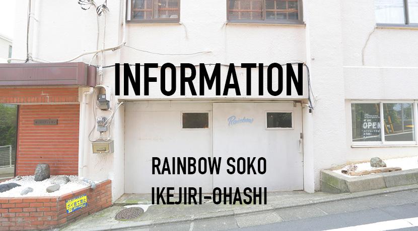 web_ikejiri_information