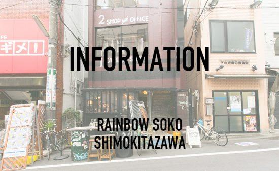 web_shimokita_information