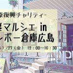 info_hiroshima_23_eye