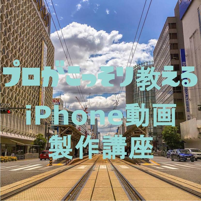 iinfo_hiroshima_47
