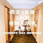 info_hiroshima_63eye