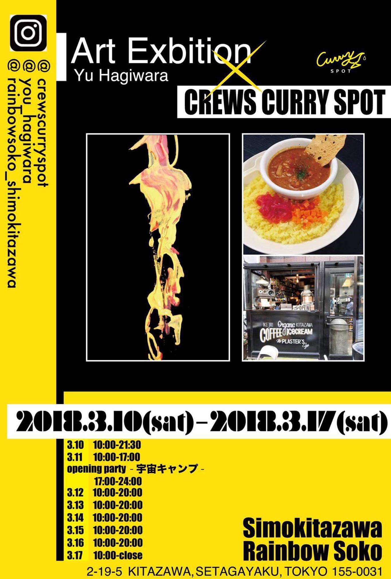 180303-yuhagiwara_main_01
