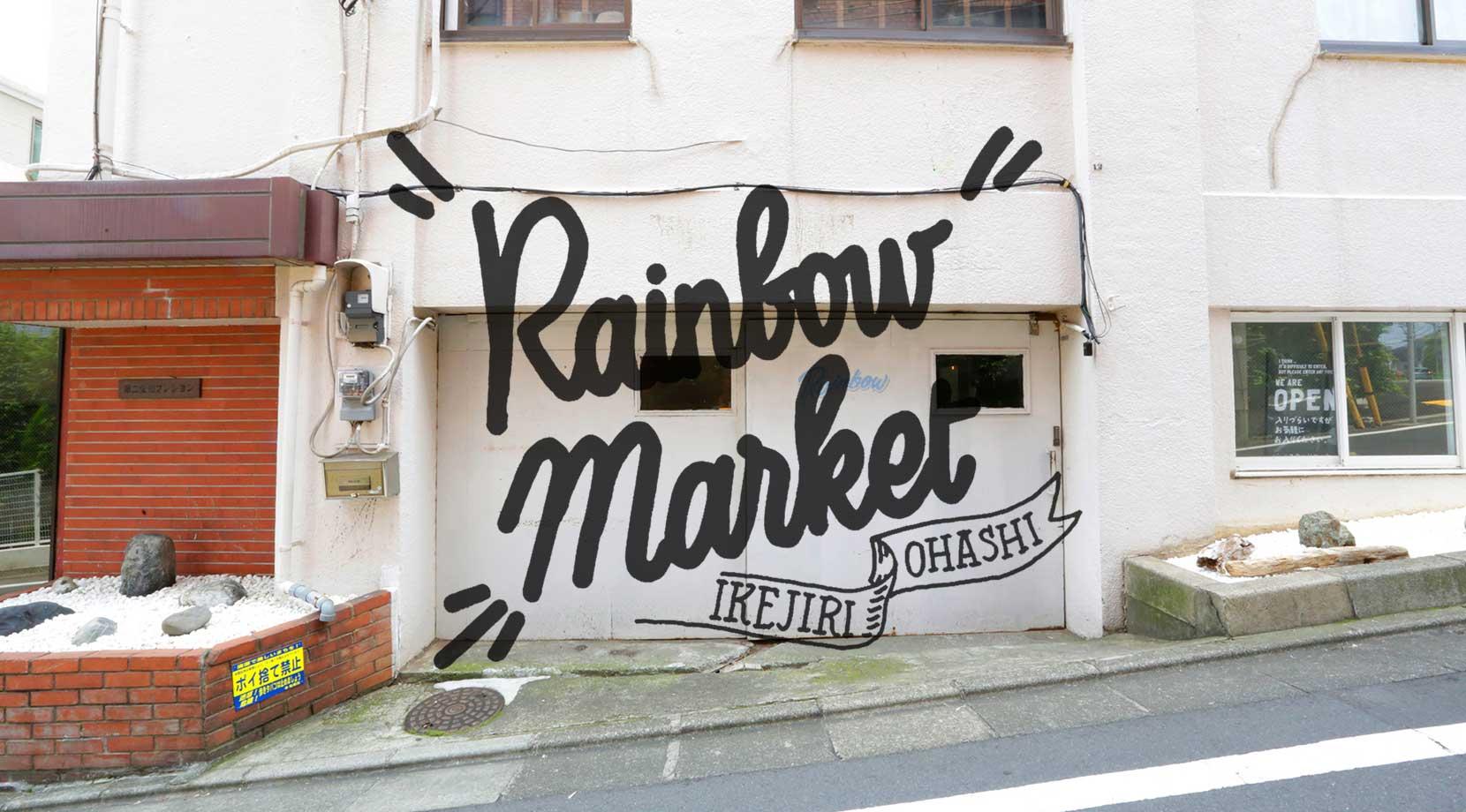 180514-RAINBOW-MARKET-vol.3-eye