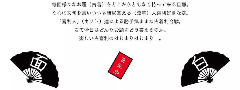 manika古喜利02