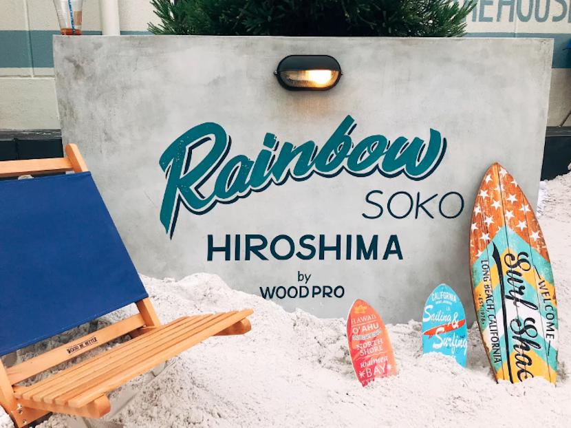 hiroshima_rainbowbeach のコピー