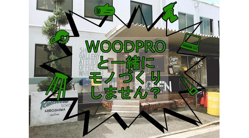 woodpro_monoduurieye
