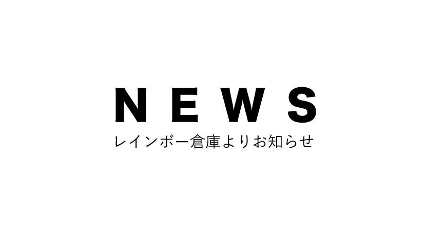 new_レインボー倉庫よりお知らせ_eye