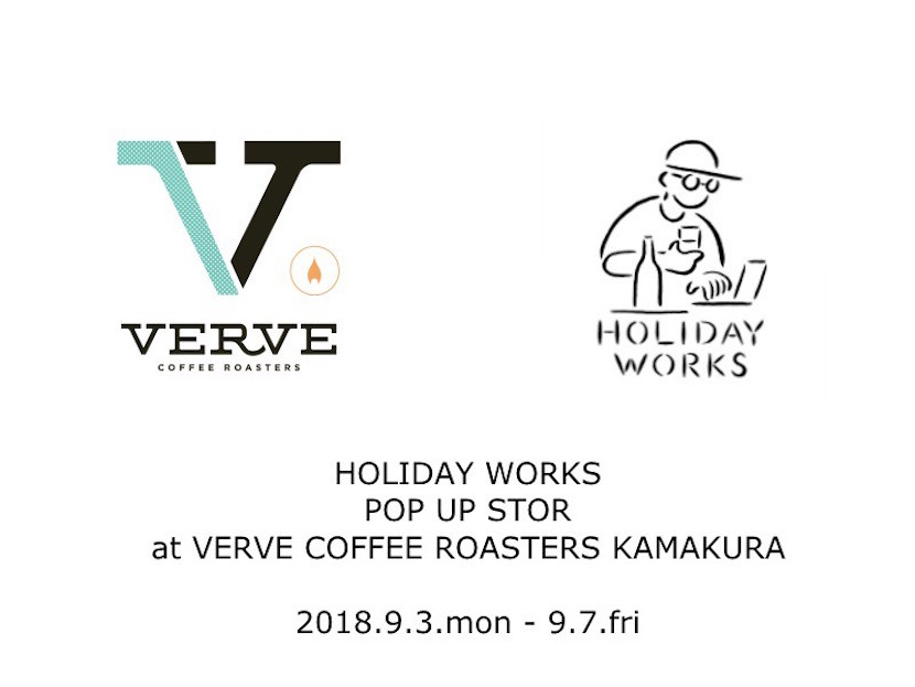 180903-07holidayworks_popup のコピー