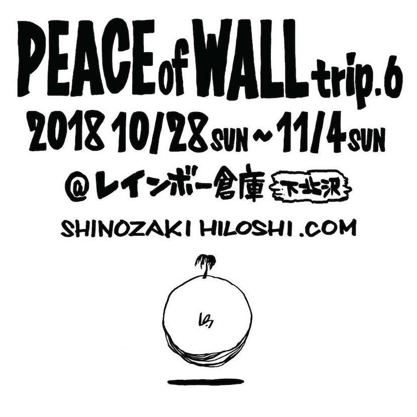 181028-1104shinozaki