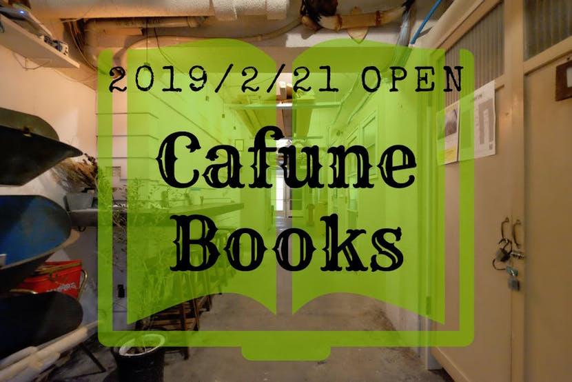 Cafune Books