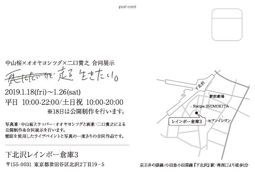 190118-26中山桜02