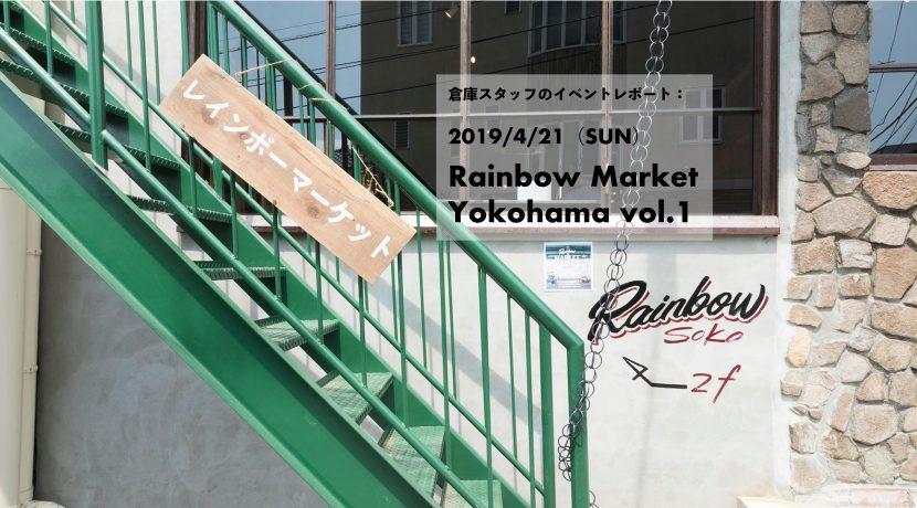 rainbowmarketreport_eye_466A2279_text