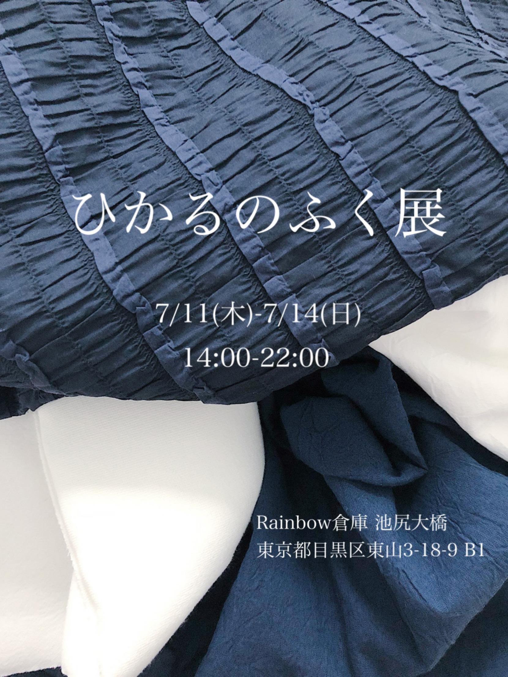 rsweb_hikarunofukuten