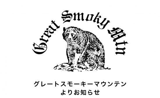 greatsmokymountain_eye_1660_920_02