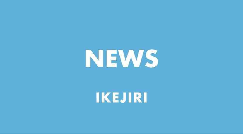 news_ikejiri