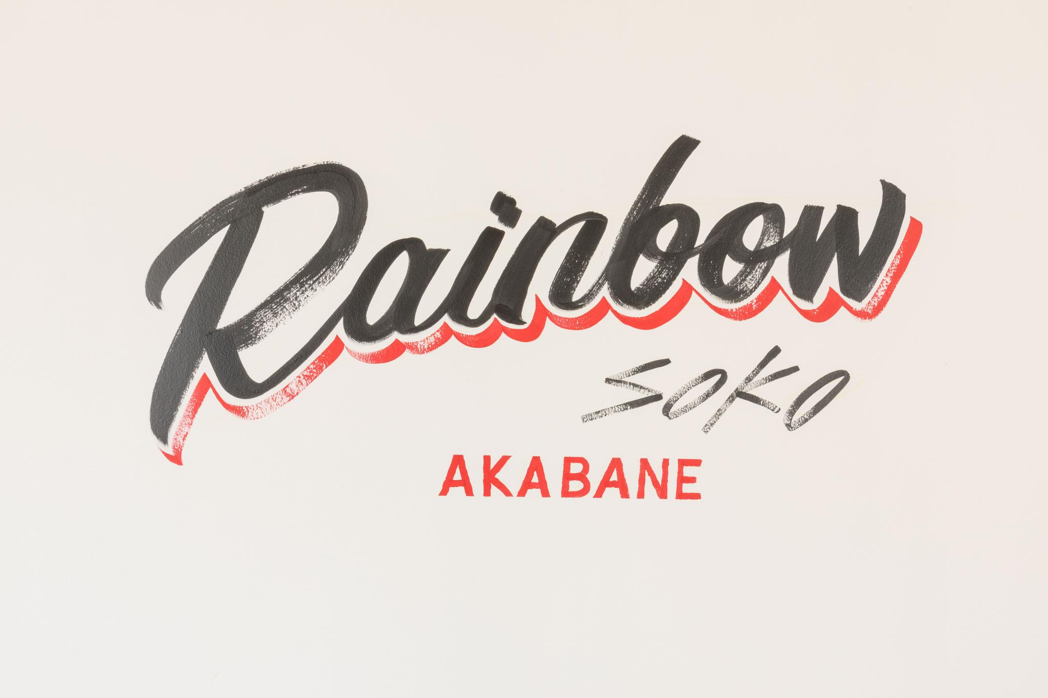466A5041_akabane