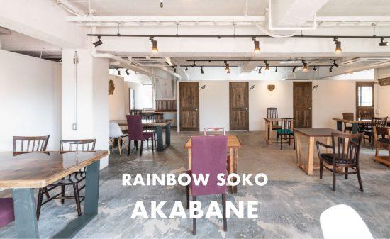 rainbowsoko_web_akabane